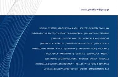 Greek Law Digest 2019